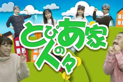 とぴあ浜松YouTubeチャンネル