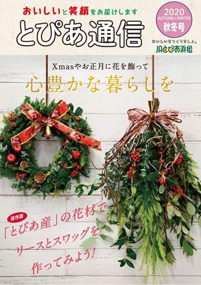 広報誌・コミュニティ誌